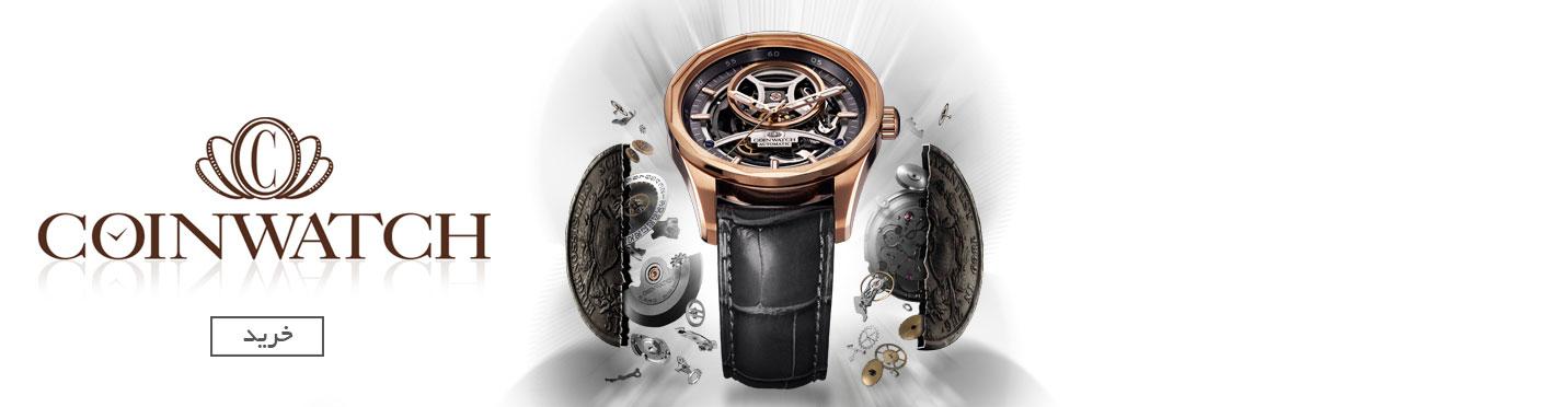 Coin watch 20-2-95