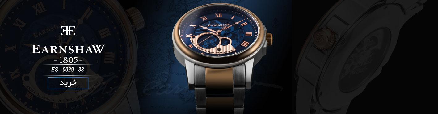 ساعت مچی ارنشا مدل ES-0029-33