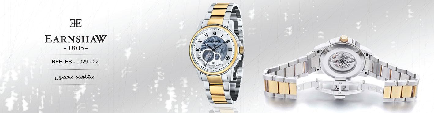 ساعت مچی ارنشا مدل ES-0029-22