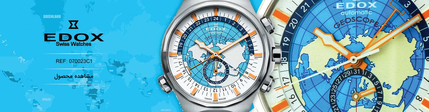 ساعت مچی ادوکس مدل 070023C1