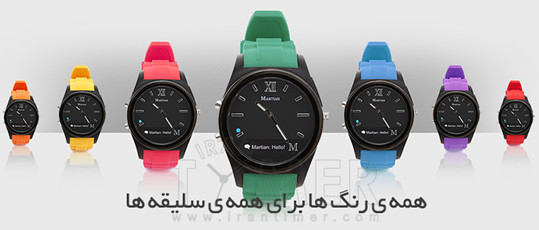 Martian Smart Watches - Notifier - ساعت های هوشمند مارشن - سری نوتیفایر - همه ی رنگ ها برای همه ی سلیقه ها