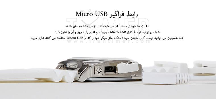 Martian Smart Watches - Voice Command - ساعت های هوشمند مارشن - سری دستور صوتی - رابط فراگیر Micro USB میکرو یو اس بی