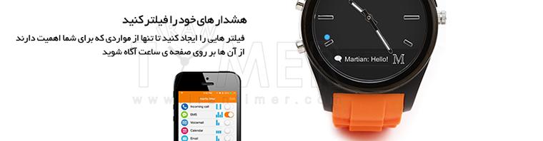 Martian Smart Watches - Notifier - ساعت های هوشمند مارشن - سری نوتیفایر - هشدار های خود را فیلتر کنید