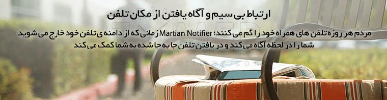 Martian Smart Watches - Notifier - ساعت های هوشمند مارشن - سری نوتیفایر - ارتباط بیسیم و آگاه شدن از مکان تلفن