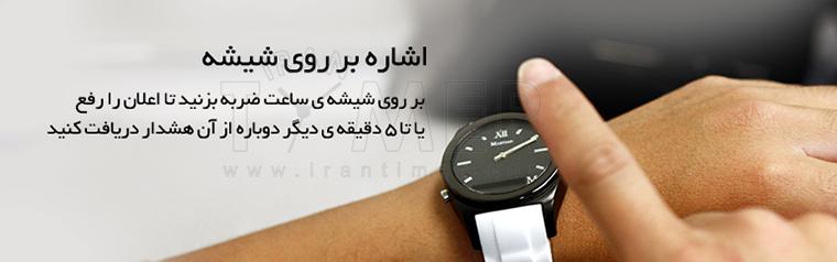 Martian Smart Watches - Notifier - ساعت های هوشمند مارشن - سری نوتیفایر - اشاره بر روی شیشه