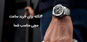 4نکته برای خرید ساعت مچی مناسب شما