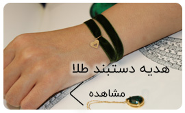 هدیه دستبند با پلاک طلا