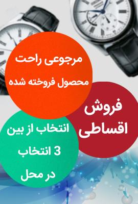 خدمات جدید ایران تایمر