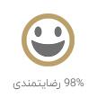 98 درصد رضایتمندی