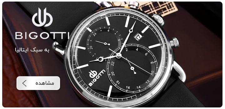 ساعت مچی بیگوتی Bigotti