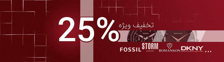 25% تخفیف ویژه