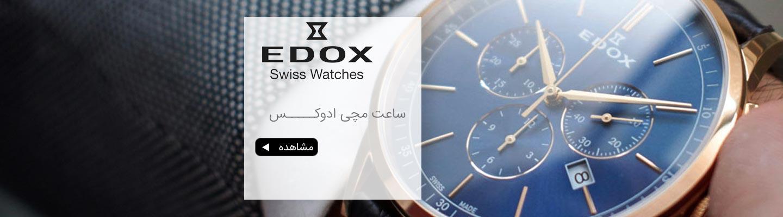 ساعت های ادوکس