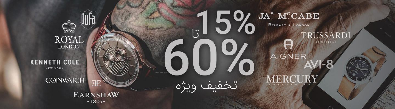 15 تا ۶۰ درصد تخفیف ویژه