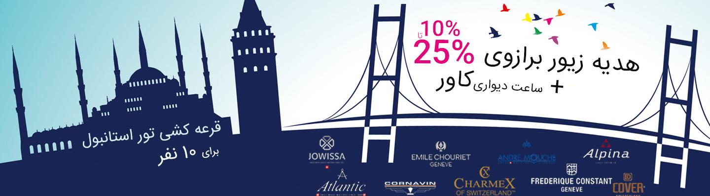 فروش ویژه با قرعه کشی تور استانبول