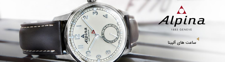 ساعت های آلپینا