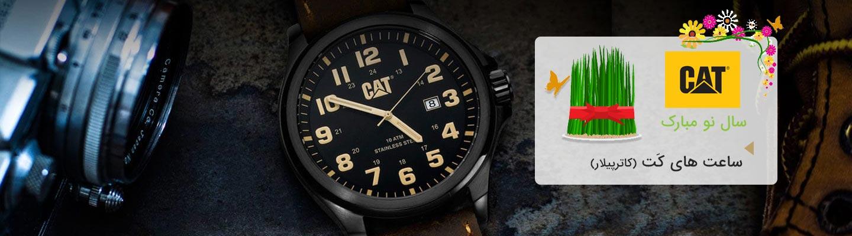 ساعت های کت