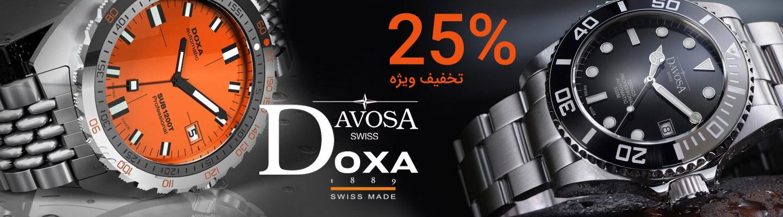 25 درصد تخفیف داوسا و دوکسا