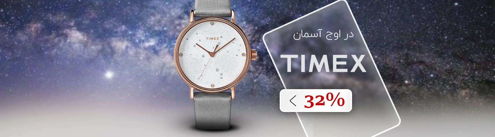 ساعت مچی تایمکس Timex
