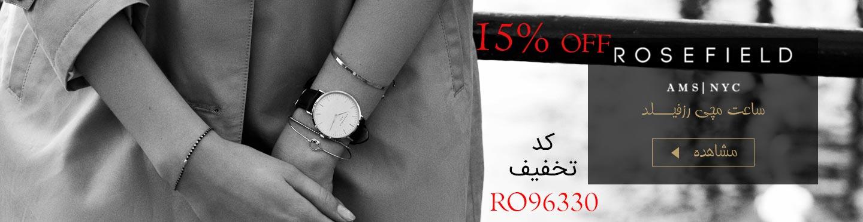 15% تخفیف رزفیلد