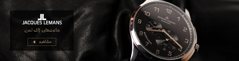 ساعت های ژاک لمن