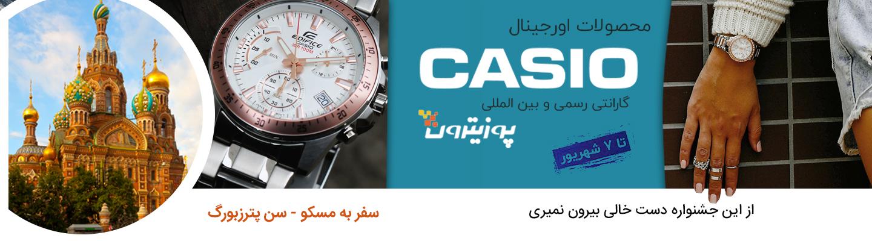 فروش ویژه ساعت کاسیو