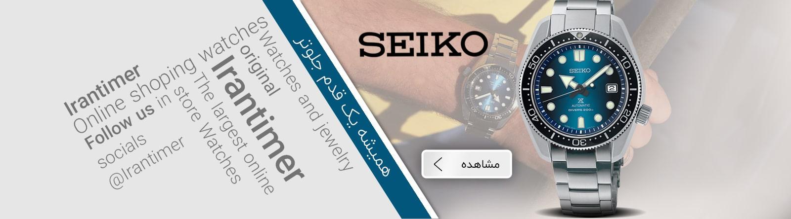 ساعت مچی Seiko