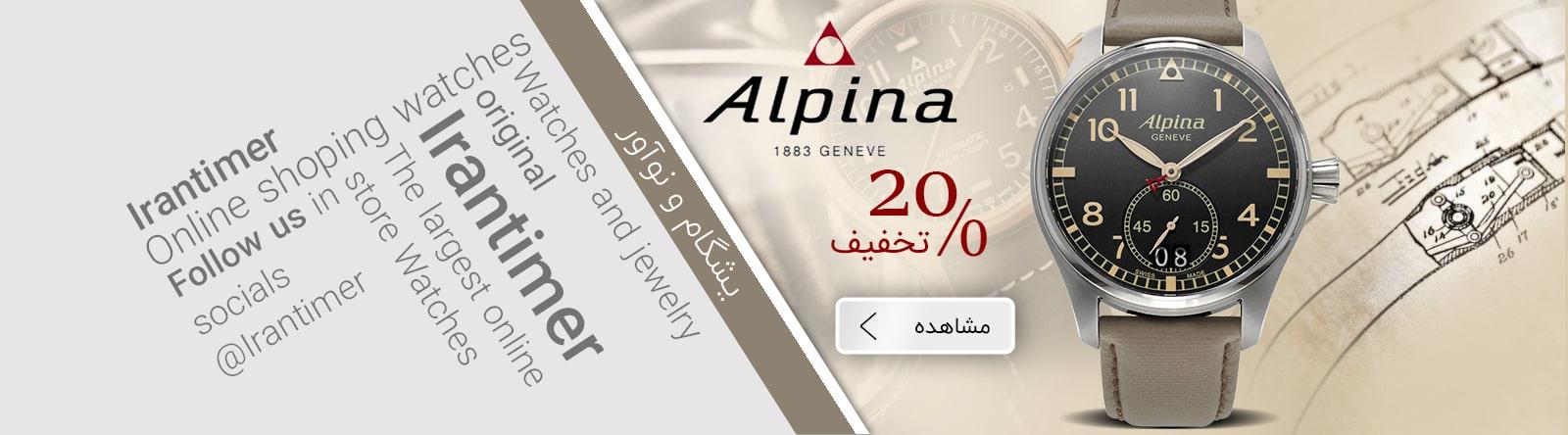 20 درصد تخفیف آلپینا