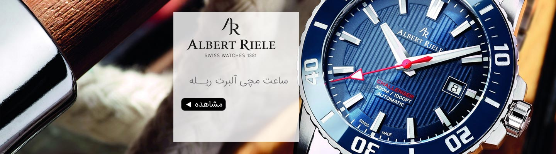 ساعت آلبرت ریله