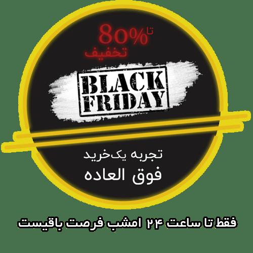 جمعه سیاه 99