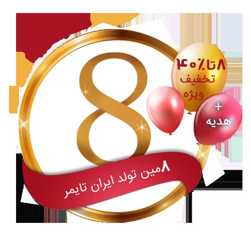 تولد 8 سالگی ایران تایمر