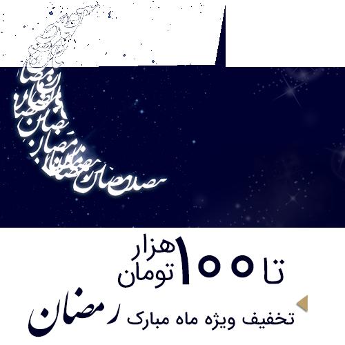 تخفیف رمضان 97