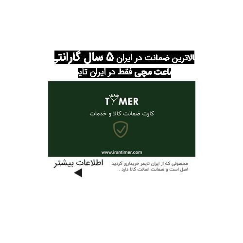 5 سال گارنتی ایران تایمر