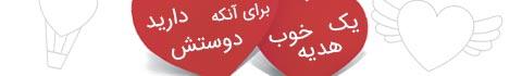 هدیه ای برای آنکه دوستش دارید96
