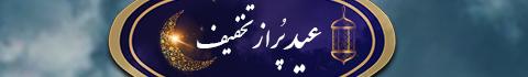 عید فطر - تا 70 درصد تخفیف