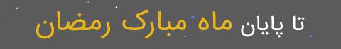 تخفیف ماه رمضان