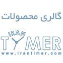 محصولات ایران تایمر)