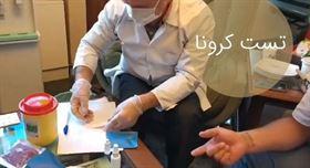 انجام تست کرونا (فروشگاه اینترنتی ایران تایمر)
