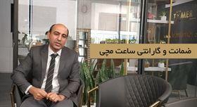5 سال گارانتی ساعت مچی برای اولین بار در ایران