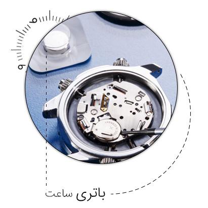 انواع باتری ساعت